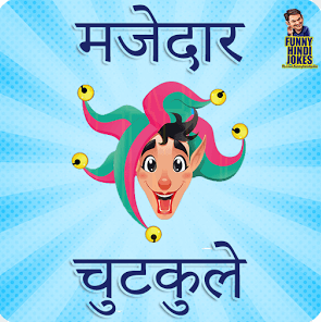 funny-hindi-jokes