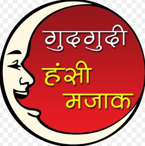 gudgudi-hansi-majak-app