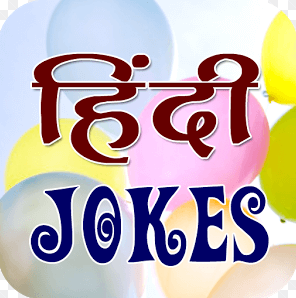 naye-hindi-jokes